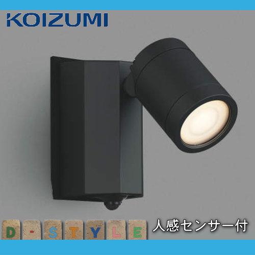 無料プレゼント対象商品!エクステリア 屋外 照明 ライトコイズミ照明 (koizumi KOIZUMI) 【 カーポート スポットライト AU43323L センサーあり 1灯 黒色 】 デザイン 電球色 スポット 玄関灯 門柱灯