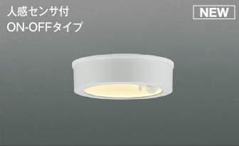 無料プレゼント対象商品!エクステリア 屋外 照明 ライトコイズミ照明 (koizumi KOIZUMI) 【 薄型軒下シーリング AU50485 白熱球100W相当 センサーあり 電球色 ファインホワイト 】 LED  ポーチライト 玄関灯 門柱灯