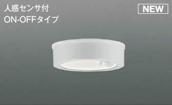 無料プレゼント対象商品!エクステリア 屋外 照明 ライトコイズミ照明 (koizumi KOIZUMI) 【 薄型軒下シーリング AU50489 白熱球60W相当 センサーあり 昼白色 ファインホワイト 】 LED  ポーチライト 玄関灯 門柱灯