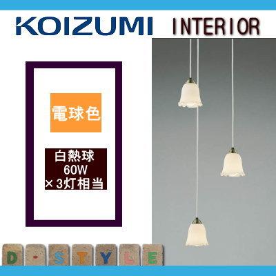 無料プレゼント対象商品!コイズミ照明 KOIZUMI 【吹き抜けシャンデリアAP39968L 吹き抜け空間にアクセントや気品を添えるあかり。 電球色・白熱球60W×3灯相当】