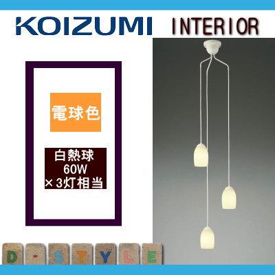 無料プレゼント対象商品!コイズミ照明 KOIZUMI 【吹き抜けシャンデリアAP40020L 吹き抜け空間にアクセントや気品を添えるあかり。 電球色・白熱球60W×3灯相当】
