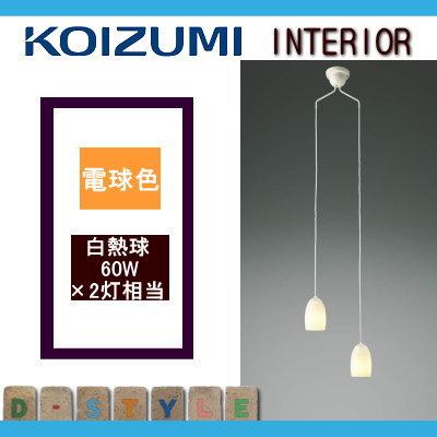 無料プレゼント対象商品!コイズミ照明 KOIZUMI 【吹き抜けシャンデリアAP40021L 吹き抜け空間にアクセントや気品を添えるあかり。 電球色・白熱球60W×2灯相当】