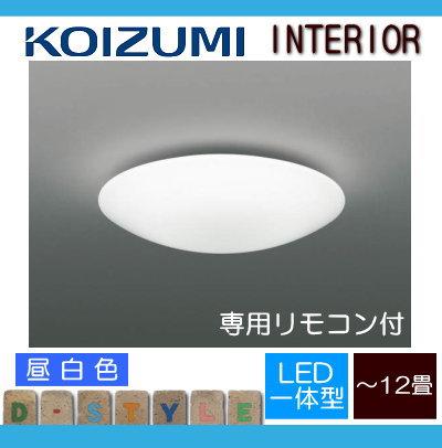 無料プレゼント対象商品!コイズミ照明 KOIZUMI 【シーリングライトAH48995L 昼白色調光タイプ・~ 12畳】 ※専用リモコン付