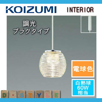 無料プレゼント対象商品!コイズミ照明 KOIZUMI 【ペンダントライト AP38385L 調光 プラグタイプ】 クロムメッキメッキガラス 透明電球色白熱球60W相当