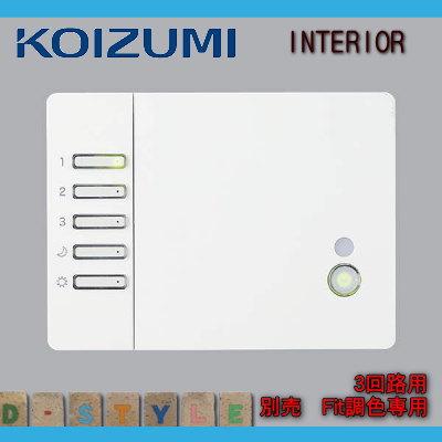 コイズミ照明 KOIZUMI 【Fit調色専用 別売 調光器 3回路用 AE39784E 】 ファインホワイト