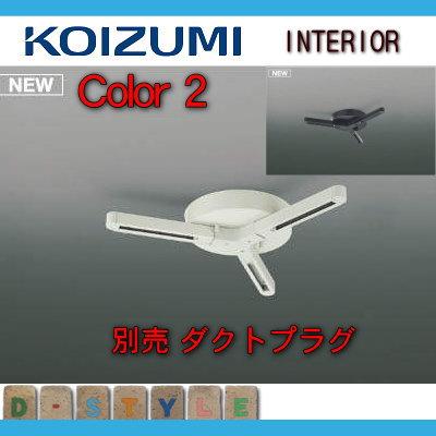 コイズミ照明 KOIZUMI 【 ダクトプラグ AE47487E オフホワイト AE47488E 黒色】