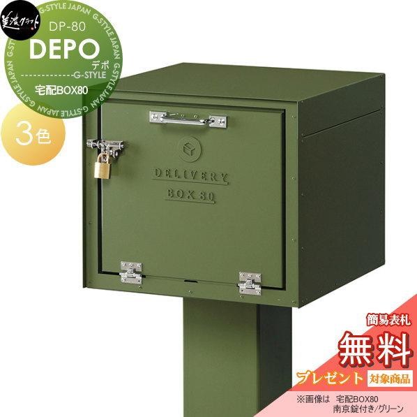 ■美濃クラフト 郵便ポスト 郵便受け 宅配ボックス 【デポ 宅配BOX80】DEPO