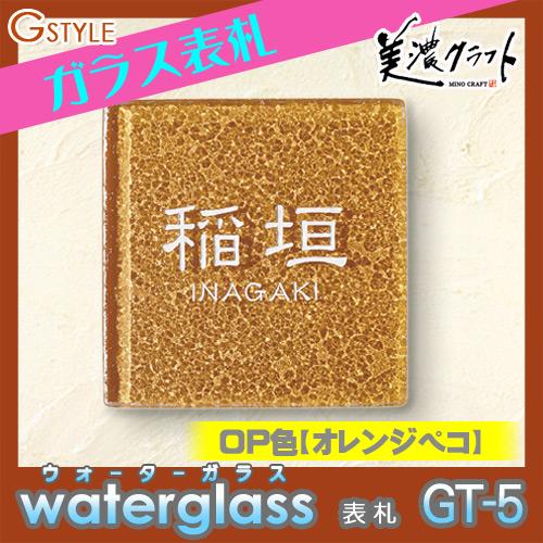 表札 ガラス ネームプレート 美濃クラフト 【water glass ウォーターガラス GT-5】 ガラス  四角 新築祝い[ポイント5倍]