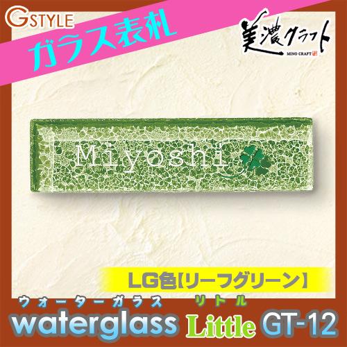 表札 ガラス ネームプレート 美濃クラフト 【water glass Little ウォーターガラス リトル GT-12】 ガラス 四角 新築祝い[ポイント5倍]