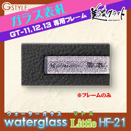 表札 ガラス ネームプレート 美濃クラフト 【water glass Little ウォーターガラス リトル HF-21】フレームのみ リトル専用フレーム[GT-11~13]アルミ鋳物ガラス 四角 新築祝い[ポイント5倍]