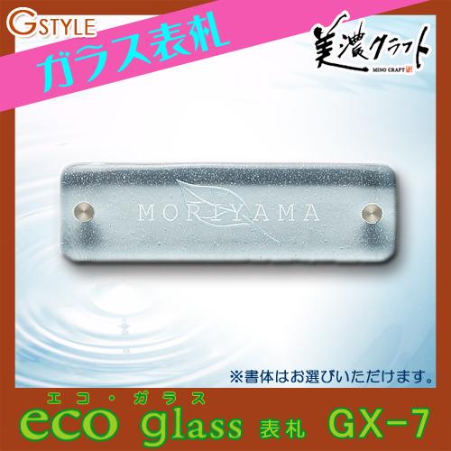 表札 ガラス ネームプレート 美濃クラフト 【eco glass エコガラス GX-7】 ガラス  四角 新築祝い[ポイント5倍]