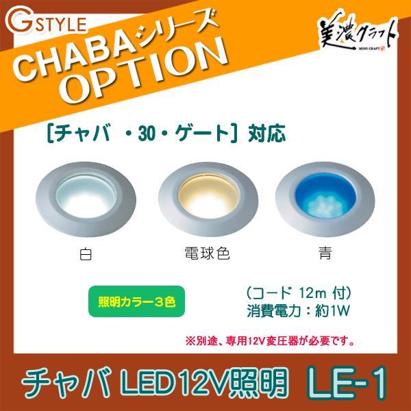 表札・機能門柱オプション 美濃クラフト 【チャバシリーズ オプション LE-1】LED12V照明(チャバ・30・ゲート 対応) コード 12m 付機能ポール [ポイント5倍]