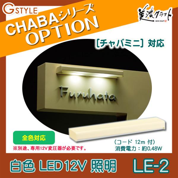 表札・機能門柱オプション 美濃クラフト 【チャバシリーズ オプション LE-2】白色LED12V照明(チャバミニ 対応) コード 12m 付機能ポール [ポイント5倍]