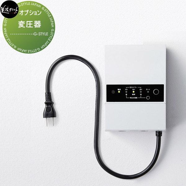 表札・機能門柱オプション 美濃クラフト 【オプション 変圧器 XT-1】 LED照明用12V変圧器防雨型 明るさセンサー付 24W機能ポール [ポイント5倍]