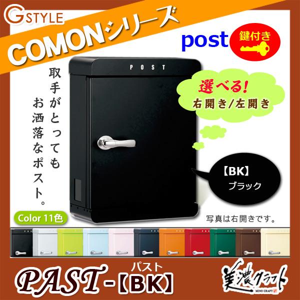 ■美濃クラフト 【PAST パスト BK】ブラック ※ZAM® ポスト スタンド式ポスト