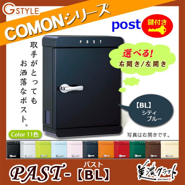 ■美濃クラフト 【PAST パスト BL】シティブルー ※ZAM® ポスト スタンド式ポスト