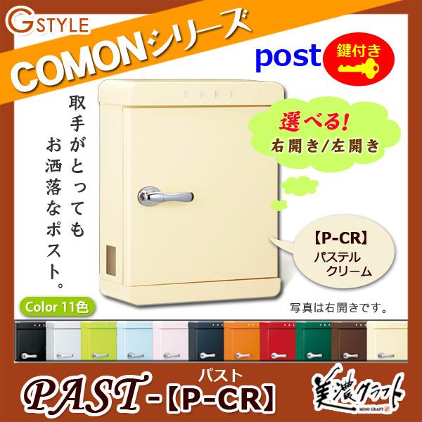 ■美濃クラフト 【PAST パスト P-CR】パステルクリーム ※ZAM® ポスト スタンド式ポスト