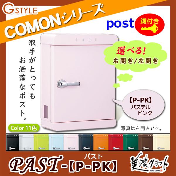 ■美濃クラフト 【PAST パスト P-PK】パステルピンク ※ZAM® ポスト スタンド式ポスト