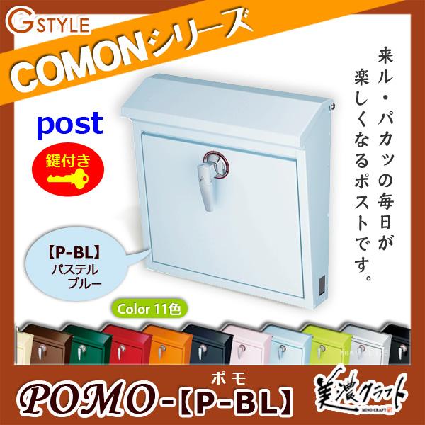 ■美濃クラフト 【POMO ポモ P-BL】パステルブルー ※ZAM® ポスト スタンド式ポスト