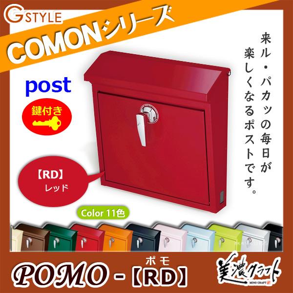 ■美濃クラフト 【POMO ポモ RD】レッド ※ZAM® ポスト スタンド式ポスト