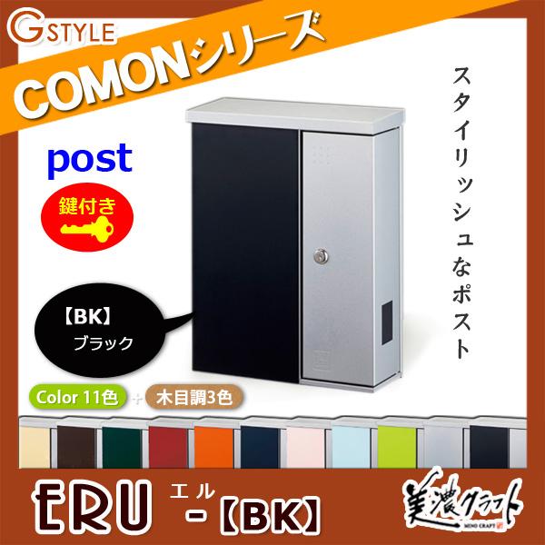 ■美濃クラフト 【ERU エル BK】ブラック ※ZAM® ポスト スタンド式ポスト