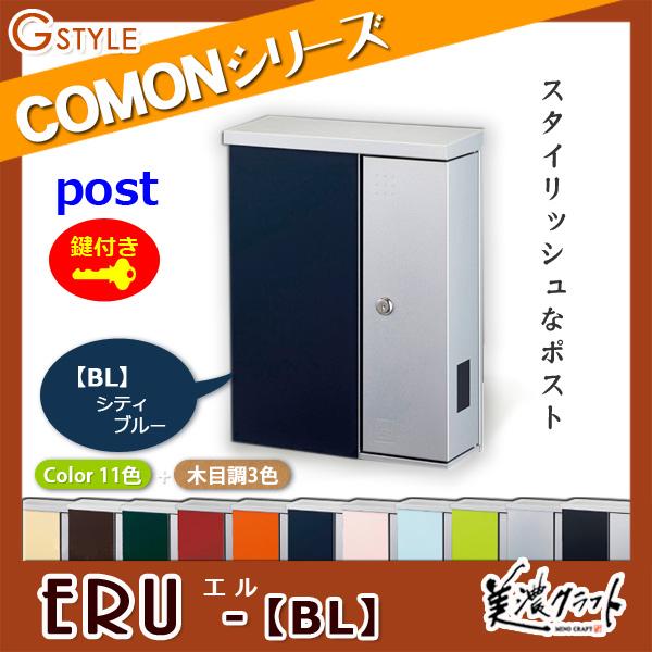 ■美濃クラフト 【ERU エル BL】シティブルー ※ZAM® ポスト スタンド式ポスト