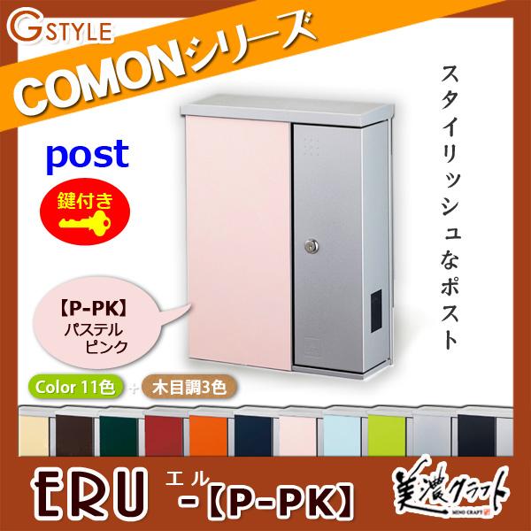 ■美濃クラフト 【ERU エル P-PK】パステルピンク ※ZAM® ポスト スタンド式ポスト