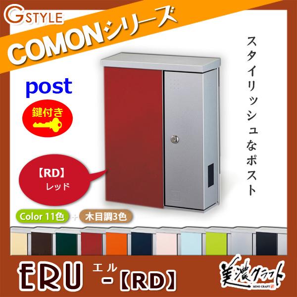 ■美濃クラフト 【ERU エル RD】レッド ※ZAM® ポスト スタンド式ポスト