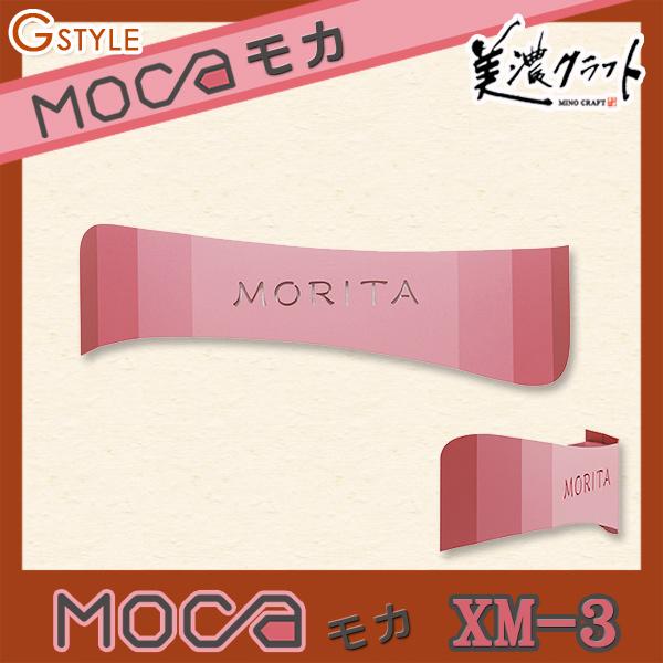 表札 ステンレス ネームプレート 美濃クラフト 【MOCA-モカ XM-3 ステンレス】 ステンレス新築祝い[ポイント5倍]