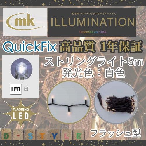 MK Illumination( エムケー イルミネーション ) 【 ストリングスライト フラッシュ MKJ-329W MKJ-330W LED白色 全長5m 】 定格電圧:100V球数:50球(内フラッシュ6球)消費電力:2.6W ※フラッシュは白色です