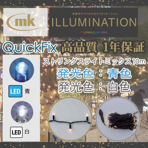 MK Illumination( エムケー イルミネーション ) 【 ストリングスライトミックス MKJ-01WB MKJ-02WB LED青色+白色 全長10m 】 定格電圧:100V球数:100球消費電力:5.2W