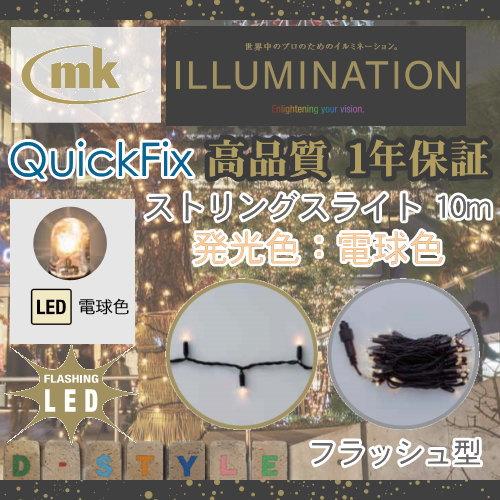MK Illumination( エムケー イルミネーション ) 【 ストリングスライト フラッシュ MKJ-327C MKJ-328C LED電球色 全長10m 】 定格電圧:100V球数:100球(内フラッシュ12球)消費電力:5.2W ※フラッシュは白色です