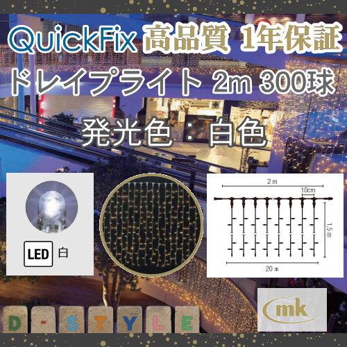 MK Illumination( エムケー イルミネーション ) 【 ドレイプライト MKJ-300W LED白色 全長2m 】 定格電圧:100V球数:300球消費電力:13W ※1ライン最大接続数:6