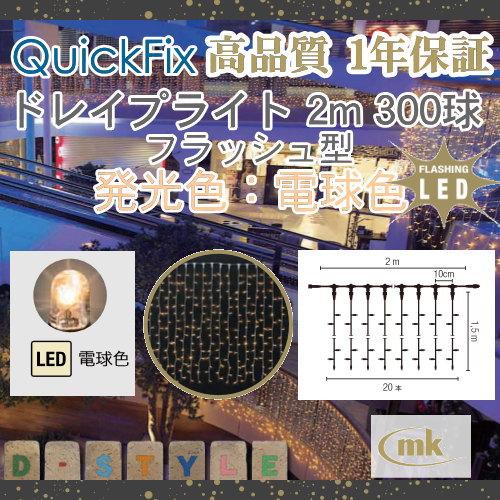MK Illumination( エムケー イルミネーション ) 【 ドレイプライト フラッシュ MKJ-339C LED電球色 全長2m 】 定格電圧:100V球数:300球(内フラッシュ40球)消費電力:13W ※1ライン最大接続数:6※フラッシュは白色です