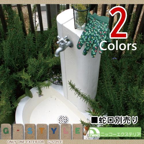 水栓柱 立水栓 ニッコーエクステリア 【フォレット】立水栓ユニット ガーデニング 庭まわり 水廻り ウォーターアイテムNIKKO ※蛇口水栓金具は別売です