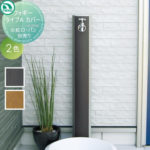 水栓柱 立水栓 ニッコーエクステリア 【フォギータイプA】リフォーム 水栓柱カバー ガーデニング 庭まわり 水廻り ウォーターアイテムNIKKO ※蛇口パンは別売です