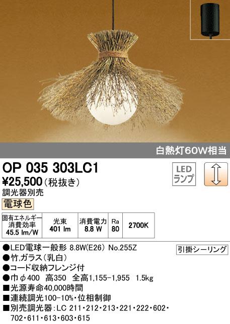 無料プレゼント対象商品!オーデリック ODELIC 【和風 照明 ペンダントライトOP035303LC1 竹の素朴な味わいに昔ながらの日本の風情を映した意匠 調光・白熱灯60W相当】