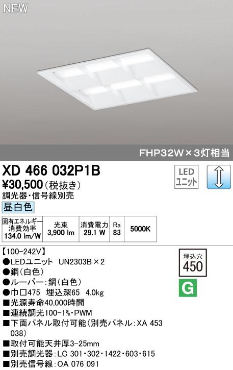 無料プレゼント対象商品!オーデリック ODELIC 【埋込型XD466032P1B 昼白色XD466032P1C 白色XD466032P1D 温白色XD466032P1E 電球色ルーバー付 PWM調光 FHP 32W ×3灯クラス】 グリーン購入法適合商品
