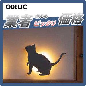 無料プレゼント対象商品!エクステリア 屋外 照明 ライトオーデリック(ODELIC) 【アニマル照明 デザイン OG254378】 DECO WALL LIGHT エクステリアを華やかに彩るアニマルシルエット
