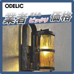エクステリア 屋外 照明 ライトオーデリック(ODELIC) 【ポーチライト OG254239LC】 ブラケットライト 壁面・玄関灯 ヨーロピアンカントリーの温もりを灯す 別売りセンサー有り
