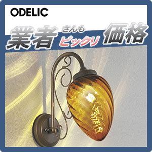 エクステリア 屋外 照明 ライトオーデリック(ODELIC) 【ポーチライト OG041292LC】 ブラケットライト 壁面・玄関灯 花の蕾のようなやさしいあかり 別売りセンサー対応