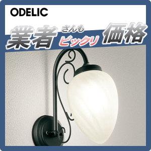 エクステリア 屋外 照明 ライトオーデリック(ODELIC) 【ポーチライト OG254309LC】 ブラケットライト 壁面・玄関灯 花の蕾のようなやさしいあかり 別売りセンサー対応