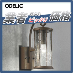 エクステリア 屋外 照明 ライトオーデリック(ODELIC) 【ポーチライト OG041474LC】 ブラケットライト 壁面・玄関灯 ヨーロピアンなアンティークデザイン 別売りセンサー対応