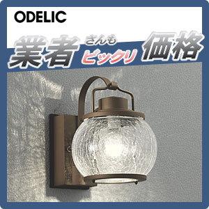 エクステリア 屋外 照明 ライトオーデリック(ODELIC) 【ポーチライト OG041616LC】 ブラケットライト 壁面・玄関灯 かわいいコンパクトなレトロスタイル 別売りセンサー対応