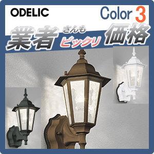 (ODELIC) 【ポーチライト OG254139】  ブラケットライト 玄関灯 シンプルデザイン ベーシックタイプ 昼白色 LED エクステリア 照明 屋外 ライトオーデリック