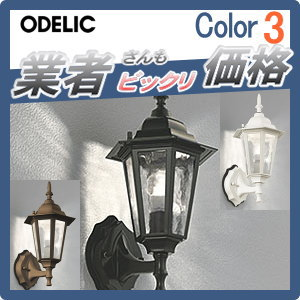 エクステリア 屋外 照明 ライトオーデリック(ODELIC) 【ポーチライト OG041690LC 黒色 OG254635LC 鉄錆色 OG041689LC 白色】 ブラケットライト 壁面・玄関灯 LEDが灯すクラシックな雰囲気