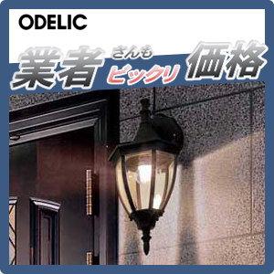 エクステリア 屋外 照明 ライトオーデリック(ODELIC) 【ポーチライト OG041658LD】 ブラケットライト 壁面・玄関灯 洗練されたクラシカルデザイン アンティーク