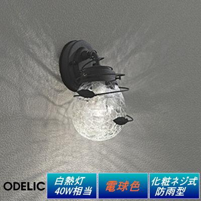 無料プレゼント対象商品!エクステリア 屋外 照明 ライトオーデリック(ODELIC) 【ポーチライト OG254626LD】 ブラケットライト 壁面・玄関灯・門柱 門柱向けコンパクトブラケットライト アンティーク