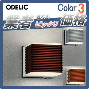OG254402LC エクステリアライト オーデリック
