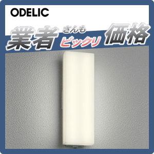無料プレゼント対象商品!エクステリア 屋外 照明 ライトオーデリック(ODELIC) 【ポーチライト OG254245】 ブラケットライト 壁面・玄関灯 超薄型の縦長デザイン 人感センサー モード切替型 電球色 LED